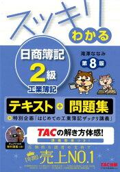 スッキリわかる日商簿記2級工業簿記第8版