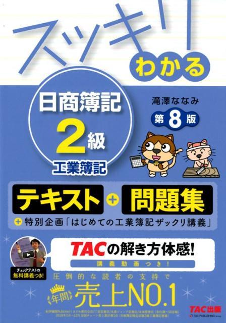 スッキリわかる日商簿記2級工業簿記 第8版 [ 滝澤 ななみ ]