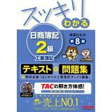 スッキリわかる日商簿記2級工業簿記第8版 (すっきりわかるシリーズ)