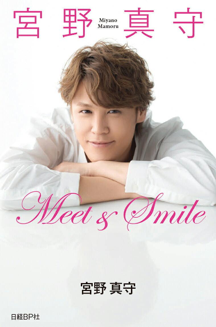 宮野真守 Meet&Smile [ 宮野真守 ]