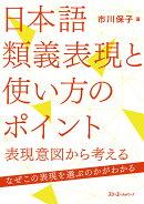 日本語類義表現と使い方のポイントー表現意図から考えるー