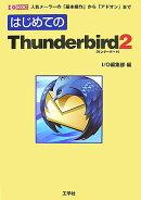 はじめてのThunderbird 2