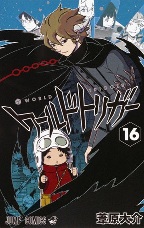 ワールドトリガー 16 (ジャンプコミックス) [ 葦原 大介 ]