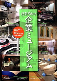 行きたい!企業ミュージアム 企業が運営する博物館106ヵ所を一挙掲載!! (イカロスMOOK)