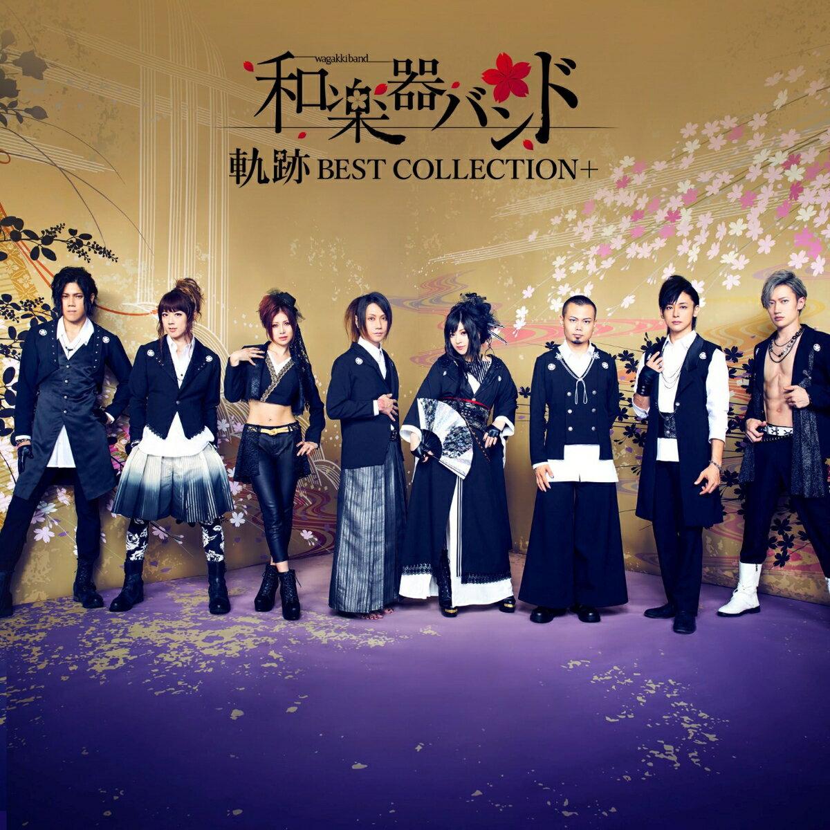 【先着特典】軌跡 BEST COLLECTION+ (CD Only盤 スマプラ) (B2ポスター付き) [ 和楽器バンド ]