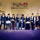 軌跡 BEST COLLECTION+ (CD Only盤 スマプラ) [ 和楽器バンド ]