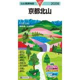 京都北山(2020年版) (山と高原地図)