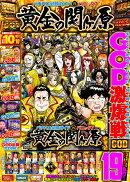 DVD>VSパニック7 黄金の関ヶ原 パチスロ必勝ガイド