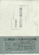 【バーゲン本】鷲尾雨工の生涯
