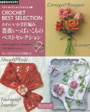 かわいいかぎ針編み薔薇いっぱいこものベストセレクション
