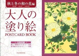 大人の塗り絵POSTCARD BOOK秋と冬の和の花編 [ 酒井抱一 ]