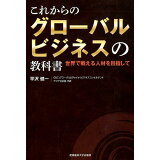 これからのグローバルビジネスの教科書