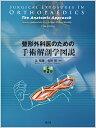整形外科医のための手術解剖学図説(原書第5版) [ 辻 陽雄 ]
