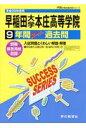 早稲田大学本庄高等学院(平成30年度用) 9年間スーパー過去問 (声教の高校過去問シリーズ)