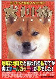 犬川柳(日本犬の野望) (タツミムック) [ Shi-Ba編集部 ]