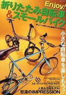 Enjoy!折りたたみ自転車&スモ-ルバイク
