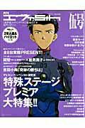 月刊エヴァ5th(volume.5)