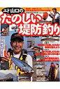 エド山口のたのしい堤防釣り 芸能界一の釣り名人が、手取り足取り教える入門書の決 (タツミムック) [ エド山口 ]