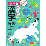例解学習漢字辞典第9版