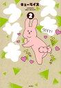 スキウサギ(第2巻) [ キューライス ]