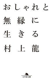 おしゃれと無縁に生きる (幻冬舎文庫) [ 村上龍 ]
