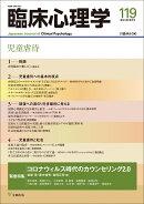 臨床心理学 第20巻第5号 児童虐待