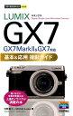 LUMIX GX7基本&応用撮影ガイド (今すぐ使えるかんたんmini) [ 河野鉄平 ]