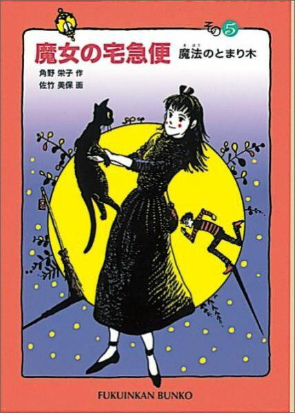 魔女の宅急便(その5) 魔法のとまり木 (福音館文庫) [ 角野栄子 ]