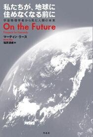 私たちが、地球に住めなくなる前に 宇宙物理学者からみた人類の未来 [ マーティン・リース ]