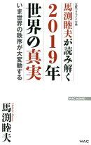 馬渕睦夫が読み解く2019年世界の真実