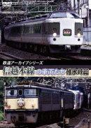 鉄道アーカイブシリーズ44 信越本線の車両たち 【碓氷峠篇】
