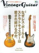 Vintage guitar(vol.15)