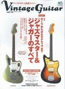 Vintage guitar(vol.16)