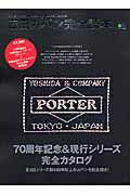 吉田カバン完全読本