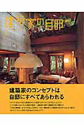 建築家の自邸(2)