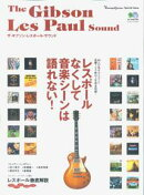 The Gibson Les Paul sound