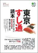 東京すし通読本