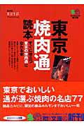 東京焼肉通読本