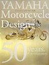 ヤマハスポーツバイクのデザイン50年 [ 根本健 ]