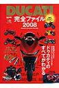 Ducati完全ファイル(2008)