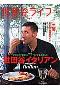世田谷ライフmagazine(no.26)