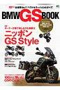 BMW GS book 全世界no.1!ベストセラーバイクのすべて (エイムック)