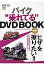 """バイク""""乗れてる""""DVD book(実践編)"""