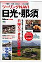 ツ-リングNAVI日光・那須 バイクで旅するライダ-に贈るガイド本の決定版!! (エイムック)