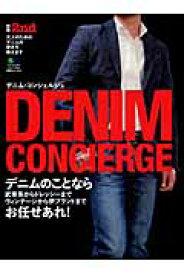 DENIM CONCIERGE (エイムック)