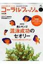 コーラルフィッシュ(vol.29) 海水魚の飼育を楽しむ人の本 魚とサンゴ混泳成功のセオリー (エイムック)