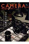 カメラマガジン(no.14)