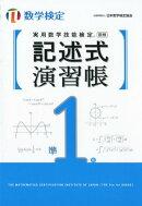 実用数学技能検定記述式演習帳数学検定準1級