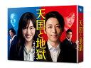 天国と地獄 ~サイコな2人~ DVD-BOX [ 綾瀬はるか ]
