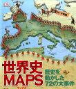 世界史MAPS 歴史を動かした72の大事件 [ DK社 ]